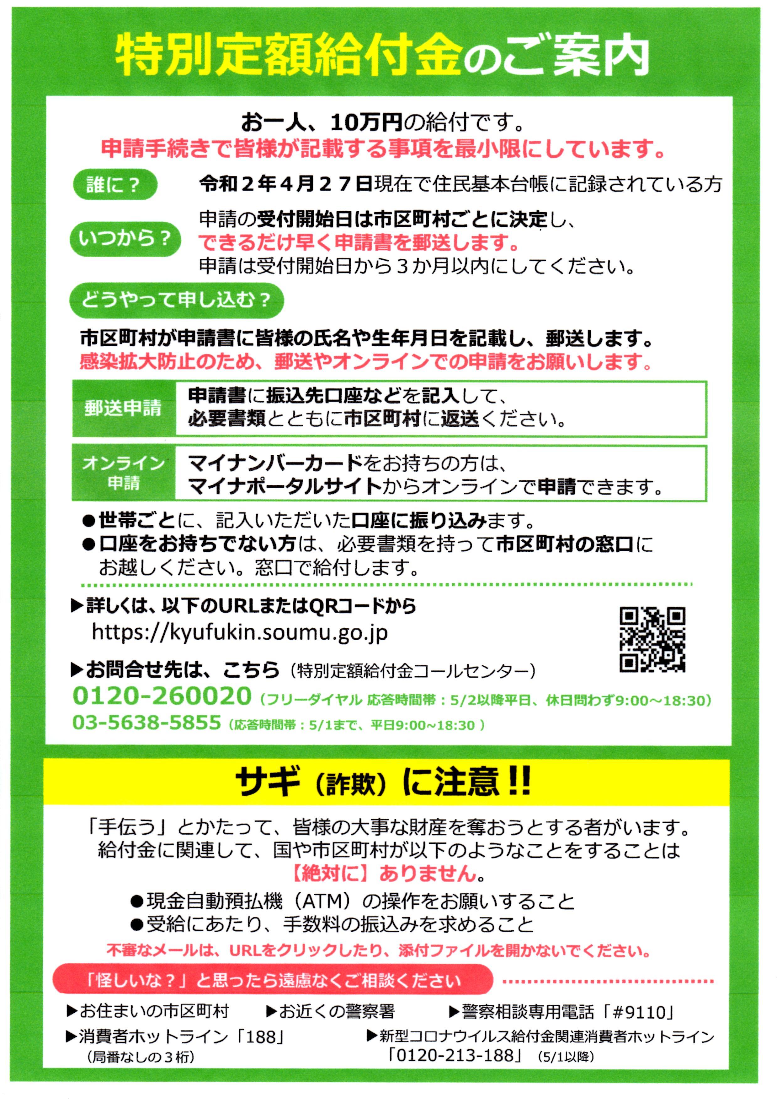 市 金 給付 特別 大阪 定額